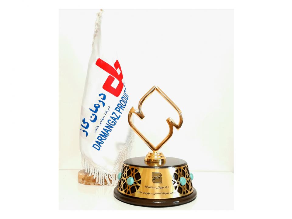 شرکت درمان گاز بهعنوان واحد نمونه استاندارد استانی