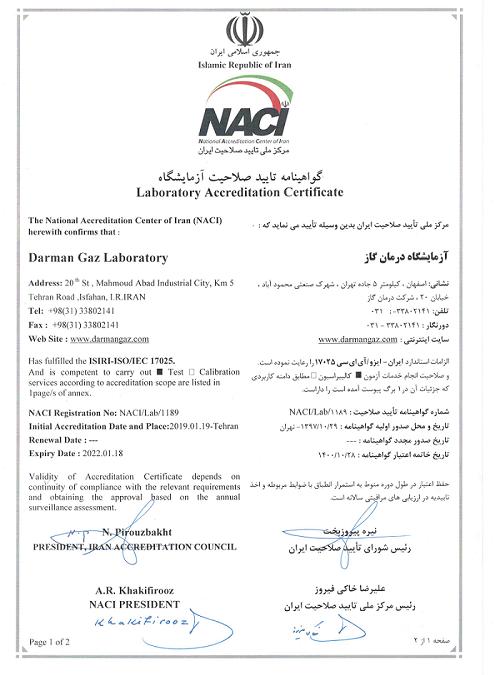 گواهینامه تایید صلاحیت آزمایشگاه شرکت درمان گاز