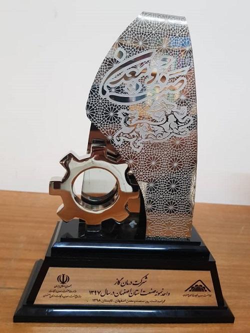واحد نمونه صنعت استان اصفهان در سال 1397