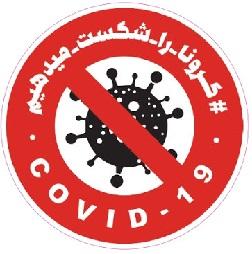 جلوگیری از انتشار ویروس کووید 19 (کرونا ویروس)