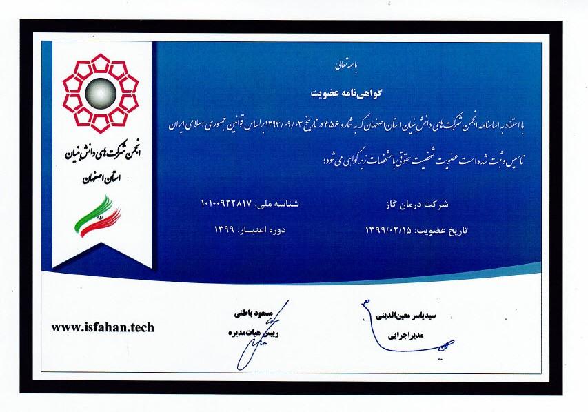 عضویت شرکت درمان گاز در انجمن شرکت های دانش بنیان استان اصفهان