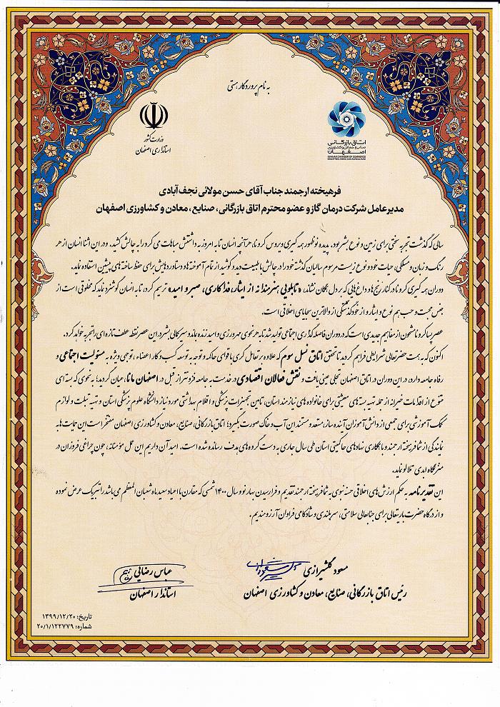 اهدای تقدیرنامه از طرف اتاق بازرگانی، صنایع، معادن و کشاورزی و همچنین استانداری اصفهان 1399